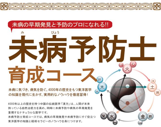 漢方専門医認定機関、日本東洋医学会 | 専門医認定 …